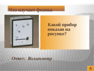 Что изучает физика Ответ: Секундомер. Какой прибор показан рисунке?