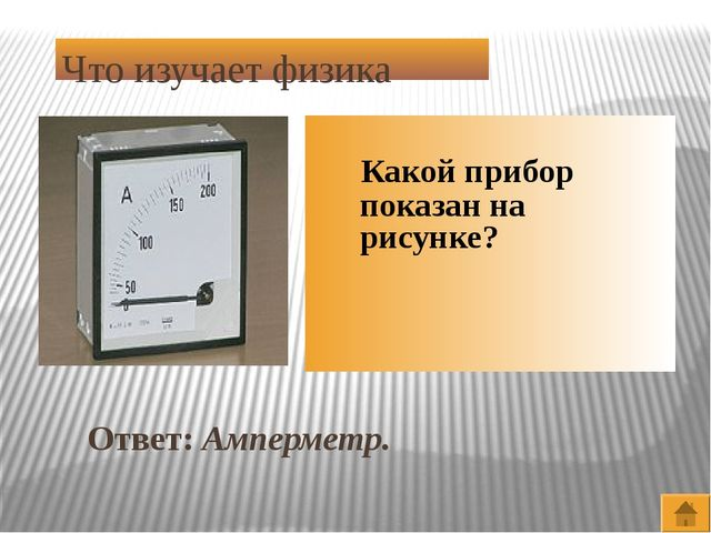 Что изучает физика Какой прибор показан на рисунке ? Ответ: Термометр.