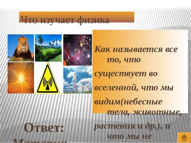 Что изучает физика Что являются источниками физических знаний? Ответ: Наблюд...