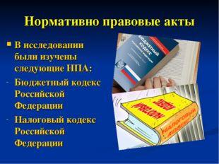 Нормативно правовые акты В исследовании были изучены следующие НПА: Бюджетный