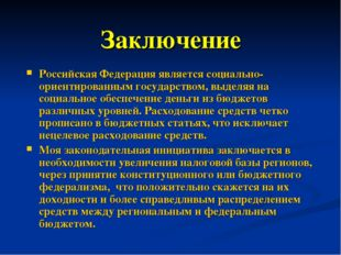 Заключение Российская Федерация является социально-ориентированным государств