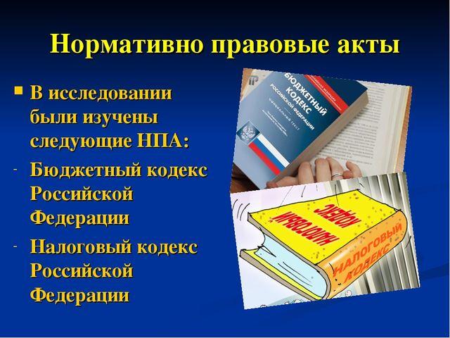Нормативно правовые акты В исследовании были изучены следующие НПА: Бюджетный...