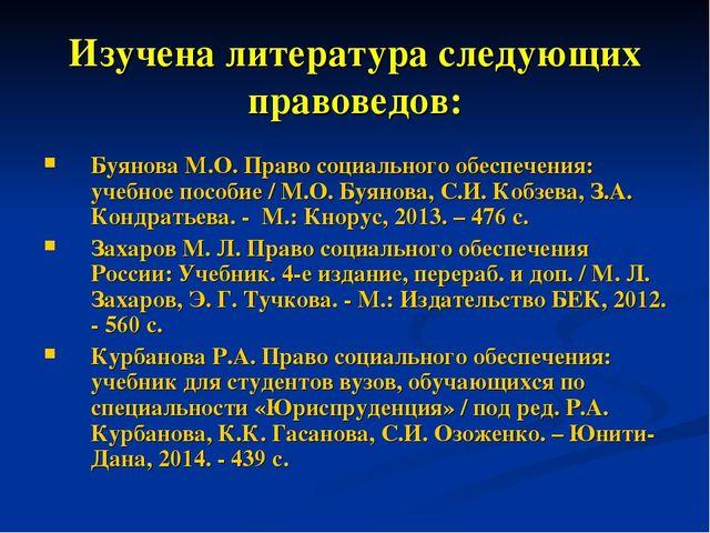 Изучена литература следующих правоведов: Буянова М.О. Право социального обесп...
