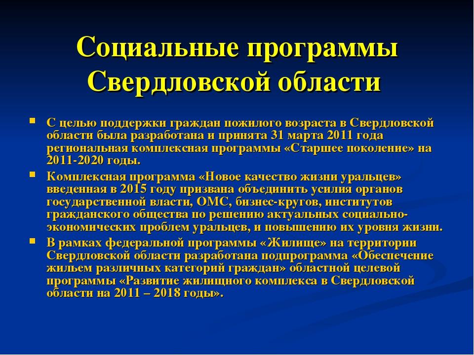 Социальные программы Свердловской области С целью поддержки граждан пожилого...