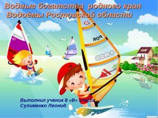 Водные богатства родного края Водоёмы Ростовской области Выполнил ученик 8 «В
