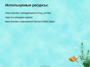 Используемые ресурсы: https://yandex.ru/images/search?img_url=http https://ru