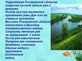 Территория Ростовской области покрыта густой сетью рек и речушек. Почти все о
