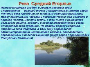 Река Средний Егорлык Истоки Егорлыка уходят в лесные массивы горы Стрижамент