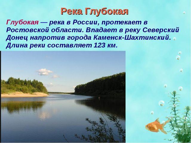 Река Глубокая Глубокая — река в России, протекает в Ростовской области. Впада...