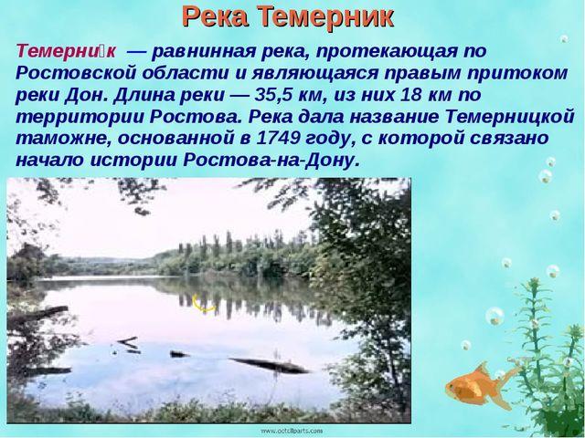 Река Темерник Темерни́к — равнинная река, протекающая по Ростовской области и...
