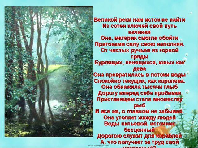 Великой реки нам исток не найти Из сотен ключей свой путь начиная Она, матери...