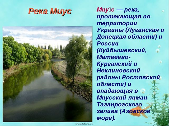 Река Миус Миу́с — река, протекающая по территории Украины (Луганская и Донец...