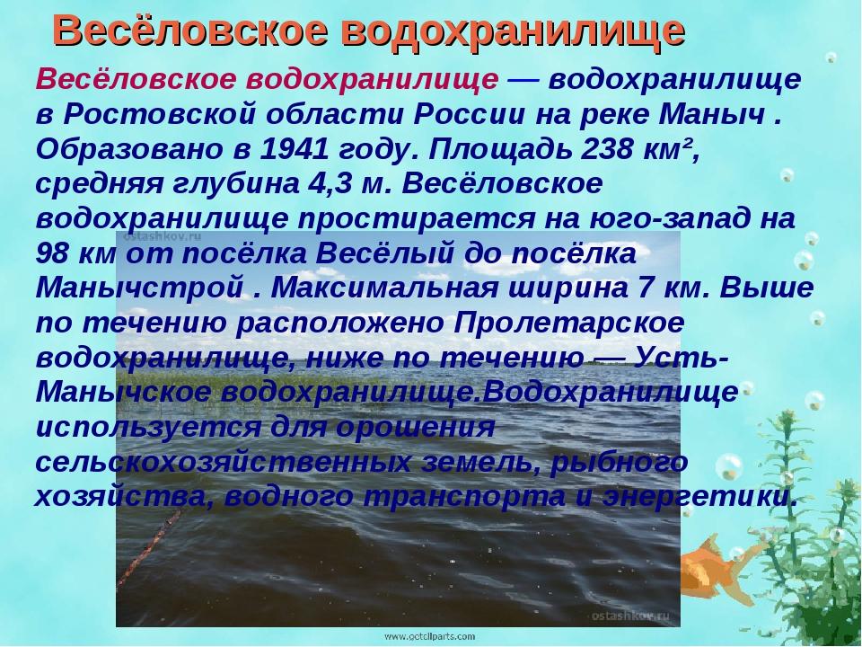 Весёловское водохранилище Весёловское водохранилище — водохранилище в Ростовс...