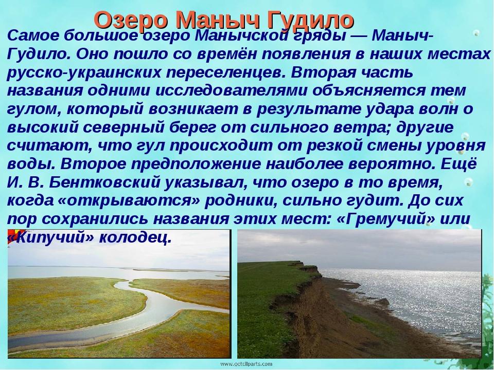 Озеро Маныч Гудило Самое большое озеро Манычской гряды — Маныч-Гудило. Оно по...