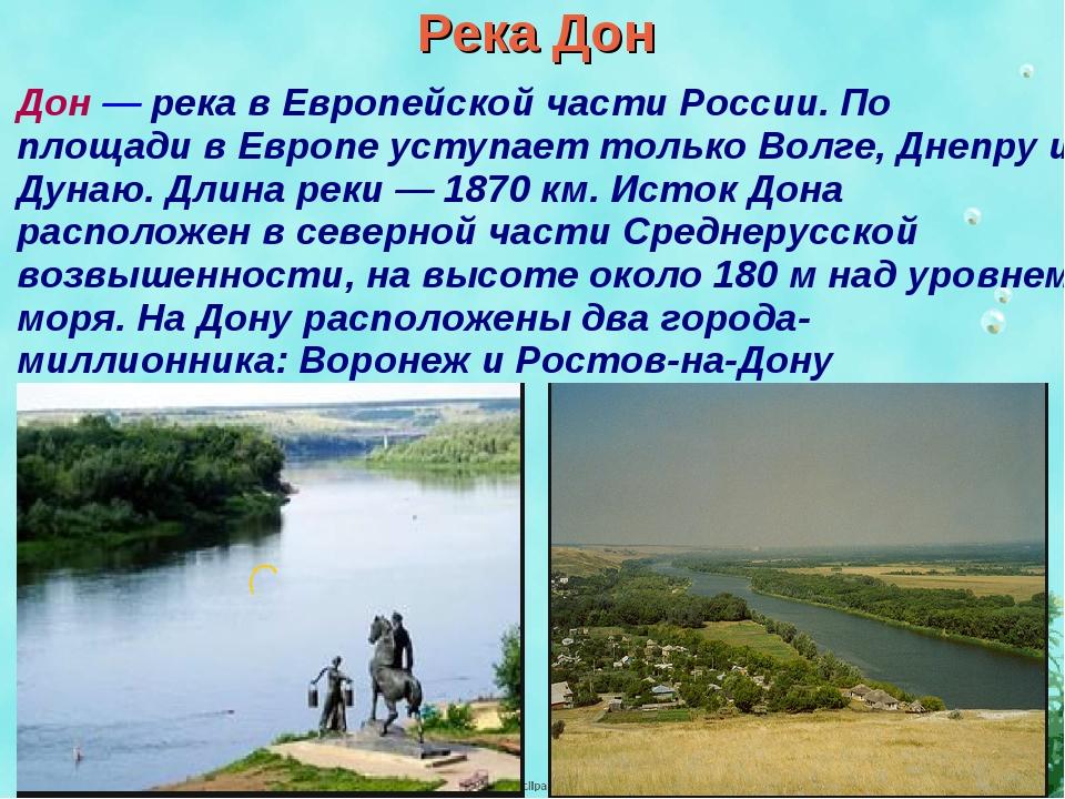 Река Дон Дон — река в Европейской части России. По площади в Европе уступает...