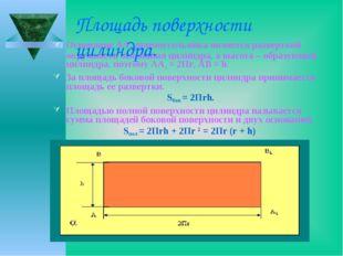 Основание АА1 прямоугольника является разверткой окружности основания цилиндр