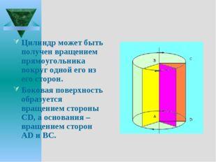 Цилиндр может быть получен вращением прямоугольника вокруг одной его из его с