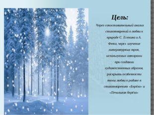 Цель: Через сопоставительный анализ стихотворений о любви к природе С. Есенин