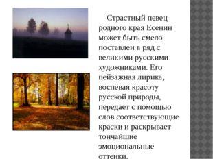 Страстный певец родного края Есенин может быть смело поставлен в ряд с велик