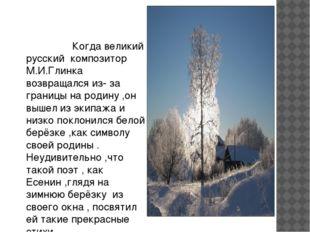 Когда великий русский композитор М.И.Глинка возвращался из- за границы на ро