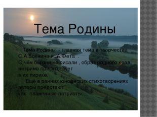 Тема Родины Тема Родины - главная тема в творчестве С.А.Есенина и А.Фета . О