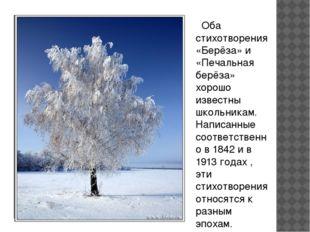 Оба стихотворения «Берёза» и «Печальная берёза» хорошо известны школьникам.