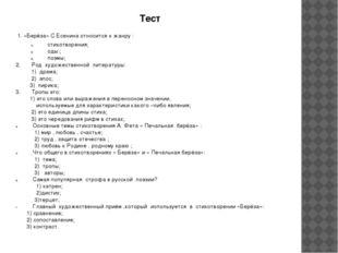 Тест 1. «Берёза» С.Есенина относится к жанру : стихотворения; оды:; поэмы; 2