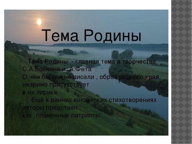 Тема Родины Тема Родины - главная тема в творчестве С.А.Есенина и А.Фета . О...