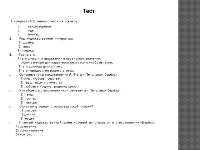 Тест 1. «Берёза» С.Есенина относится к жанру : стихотворения; оды:; поэмы; 2...