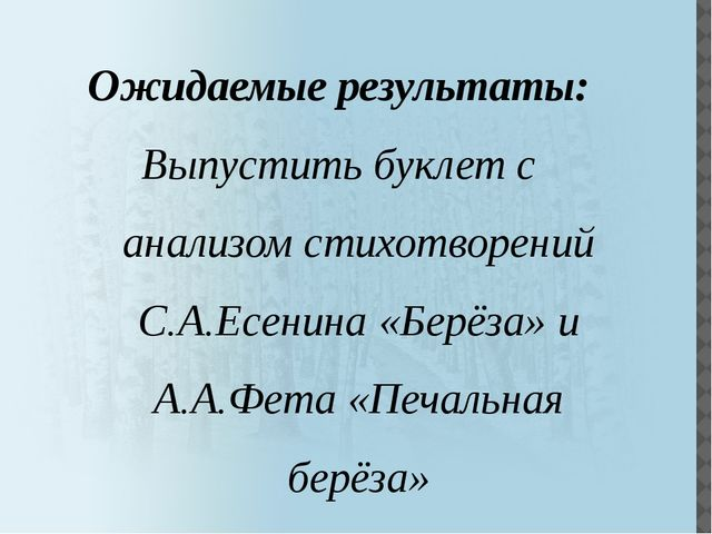 Ожидаемые результаты: Выпустить буклет с анализом стихотворений С.А.Есенина «...