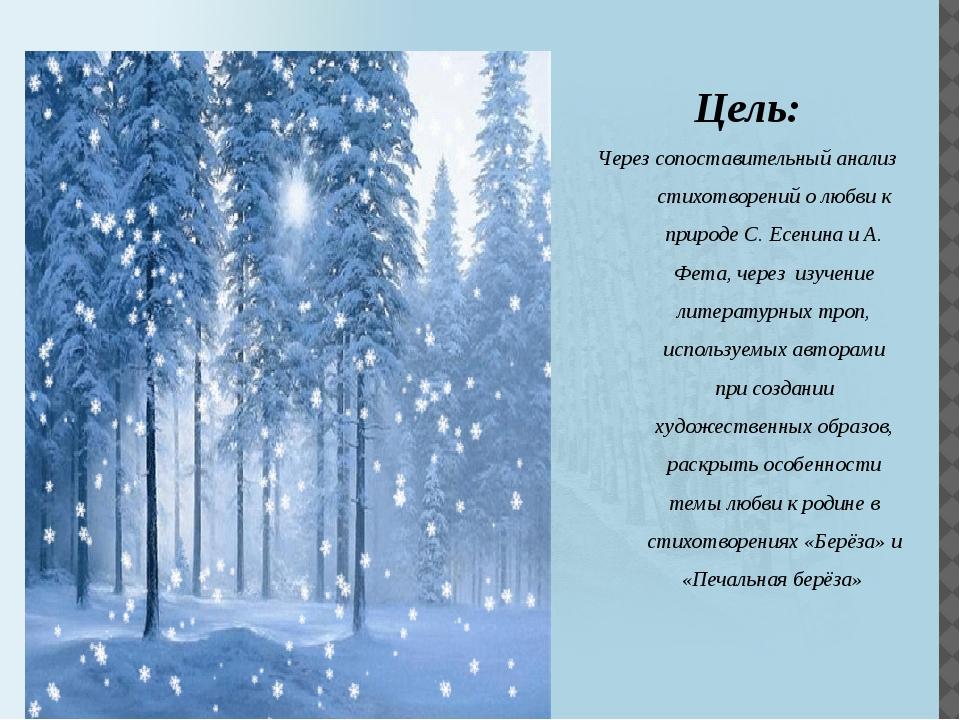 Цель: Через сопоставительный анализ стихотворений о любви к природе С. Есенин...