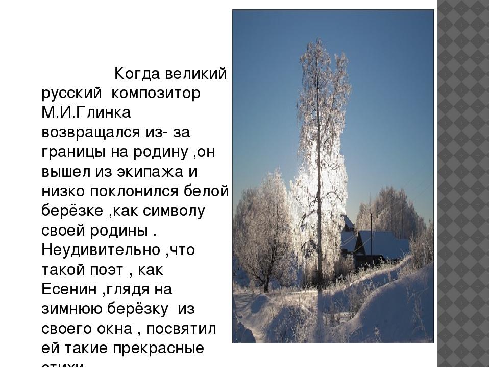 Когда великий русский композитор М.И.Глинка возвращался из- за границы на ро...