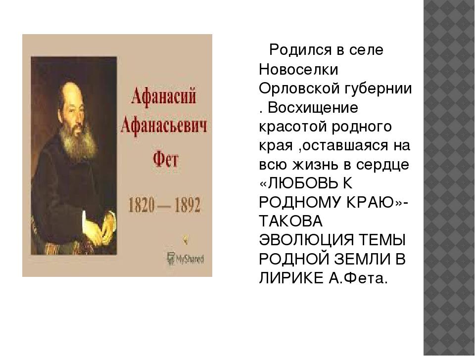 Родился в селе Новоселки Орловской губернии . Восхищение красотой родного кр...