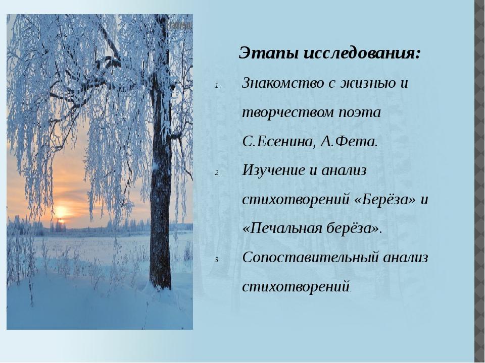 Этапы исследования: Знакомство с жизнью и творчеством поэта С.Есенина, А.Фета...