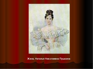 Жена, Наталья Николаевна Пушкина