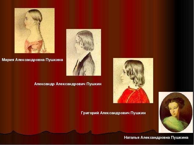 Мария Александровна Пушкина Александр Александрович Пушкин Григорий Александр...
