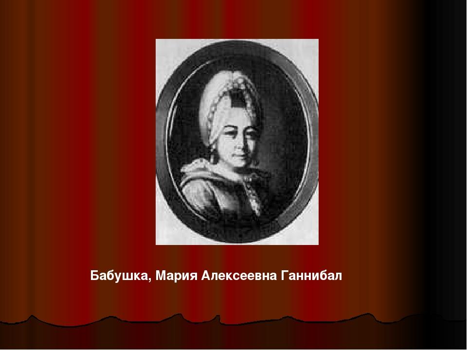 Бабушка, Мария Алексеевна Ганнибал