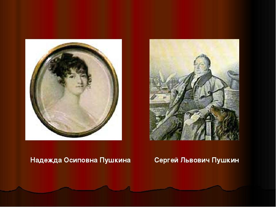 Сергей Львович Пушкин Надежда Осиповна Пушкина