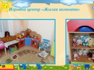Игровой центр «Жилая комната»