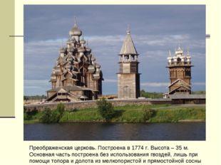 Преображенская церковь. Построена в 1774 г. Высота – 35 м. Основная часть пос