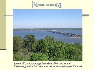 Длина 3531 км, площадь бассейна 1360 тыс. кв. км. Пятая по длине в России и