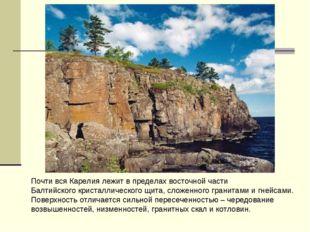 Почти вся Карелия лежит в пределах восточной части Балтийского кристаллическо