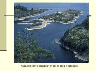 Карелию часто называют страной озер и котловин.