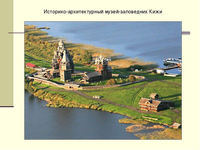 Историко-архитектурный музей-заповедник Кижи
