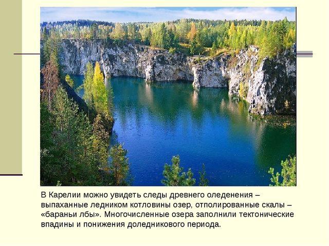 В Карелии можно увидеть следы древнего оледенения – выпаханные ледником котло...
