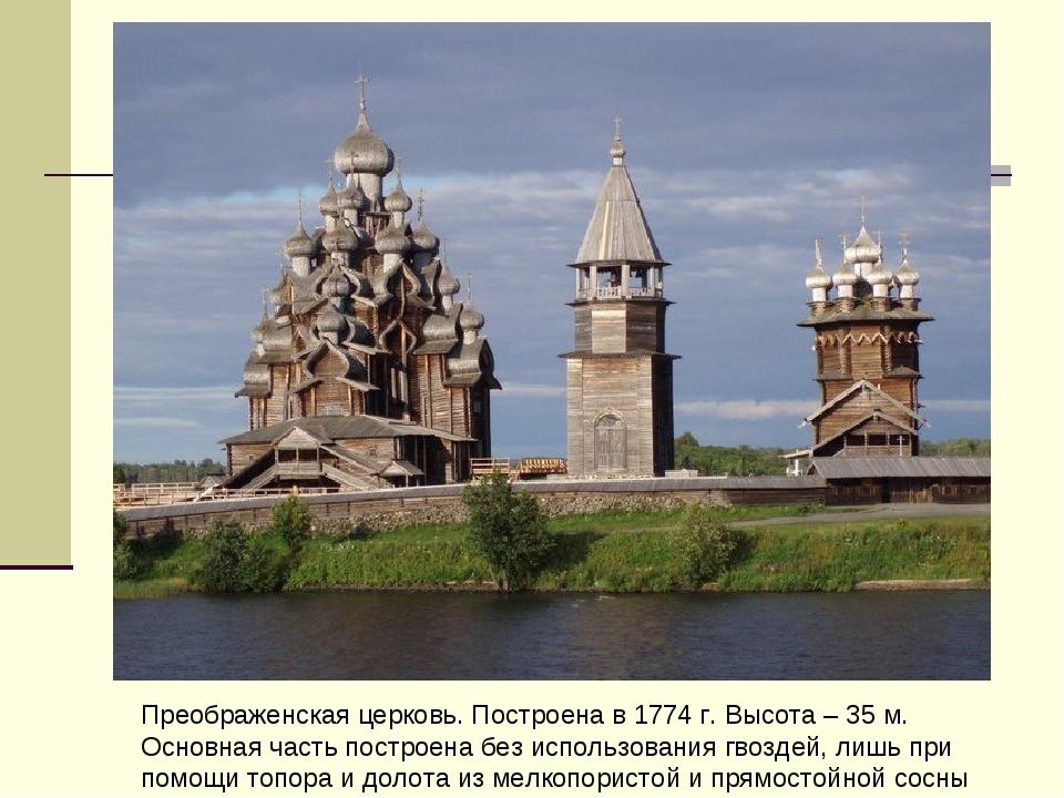 Преображенская церковь. Построена в 1774 г. Высота – 35 м. Основная часть пос...