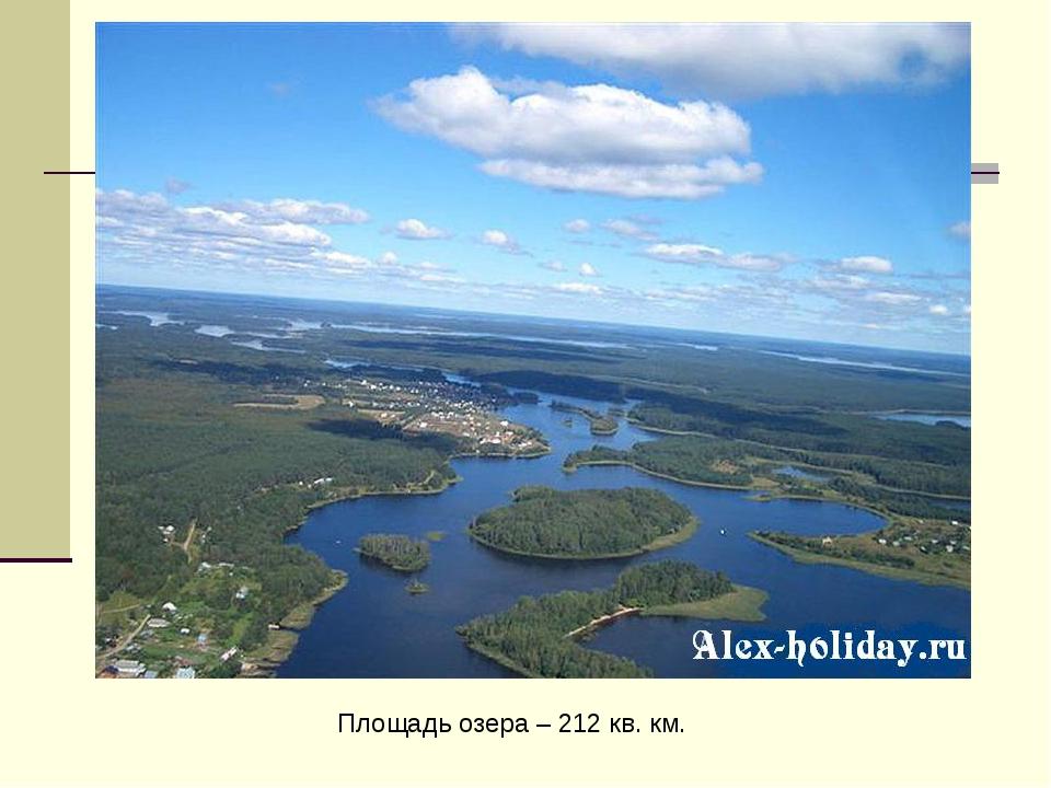 Площадь озера – 212 кв. км.
