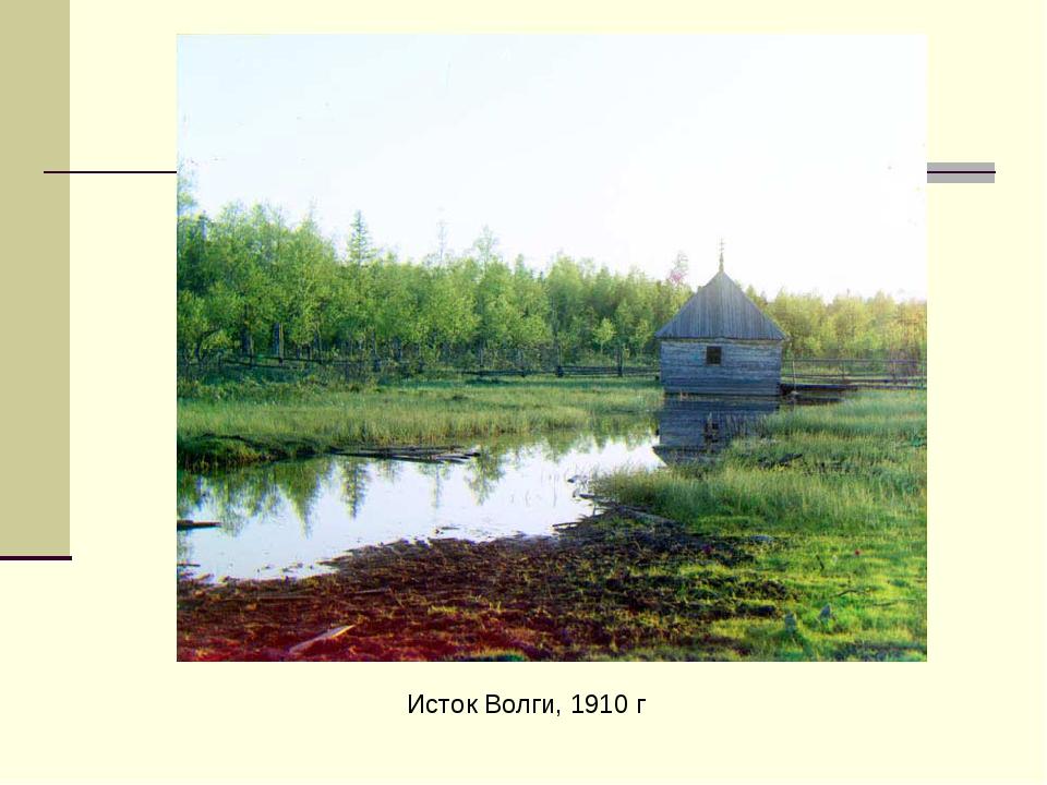 Исток Волги, 1910 г