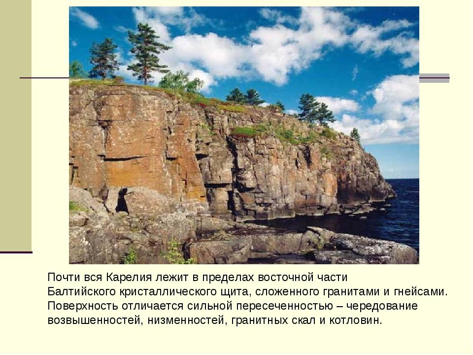 Почти вся Карелия лежит в пределах восточной части Балтийского кристаллическо...