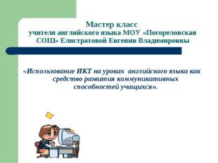 Мастер класс учителя английского языка МОУ «Погореловская СОШ» Елистратовой